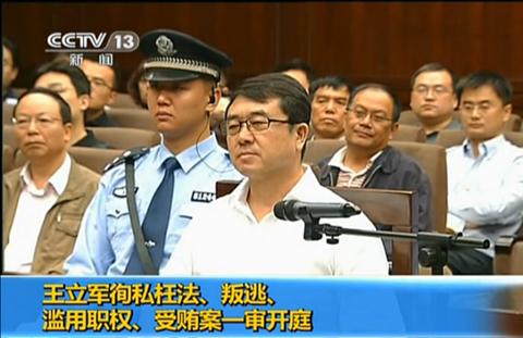 Cựu giám đốc công an Trùng Khánh Vương Lập Quân trong phiên tòa xét xử tại Thành Đô sáng nay. Ảnh chụp màn hình: CCTV