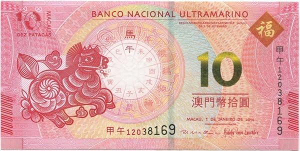 Tờ 10 Patacas của Macau