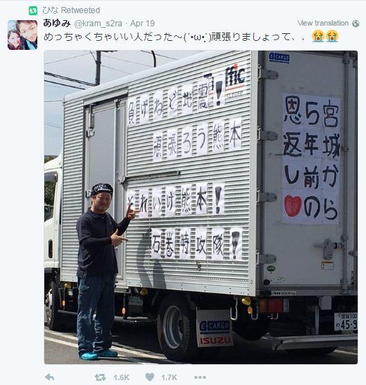 Chiếc xe trả nghĩa của người tỉnh Miyagi hướng đến tỉnh Kumamoto. Ảnh: Twitter