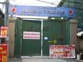 Bộ trưởng Thăng: Sau cổ phần hoá, lương tại bệnh viện GTVT là 20 triệu đồng/tháng